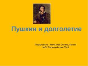 Подготовила : Маликова Оксана, 8класс МОУ Первомайская СОШ Пушкин и долголетие