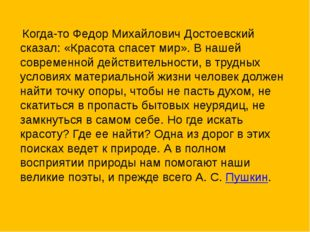 Когда-то Федор Михайлович Достоевский сказал: «Красота спасет мир». В нашей