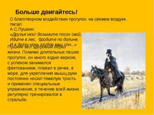 Облаготворном воздействии прогулок на свежем воздухе писал А.С.Пушкин: «Дру