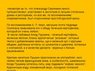 Несмотря на то, что Александр Сергеевич много путешествовал, участвовал в за