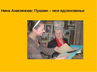 Нина Анисимова: Пушкин – мое вдохновенье