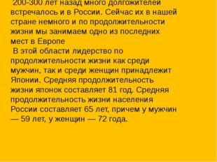 200-300 лет назад много долгожителей встречалось и в России. Сейчас их в наш
