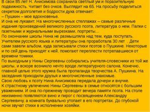 В свои 85 лет Н. Анисимова сохранила светлый ум и поразительную подвижность.