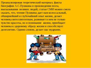 Проанализировав теоретический материал, факты биографии А.С.Пушкина и произве