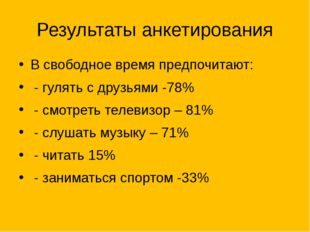 Результаты анкетирования В свободное время предпочитают: - гулять с друзьями