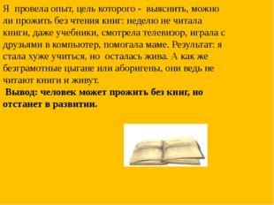 Я провела опыт, цель которого - выяснить, можно ли прожить без чтения книг: н