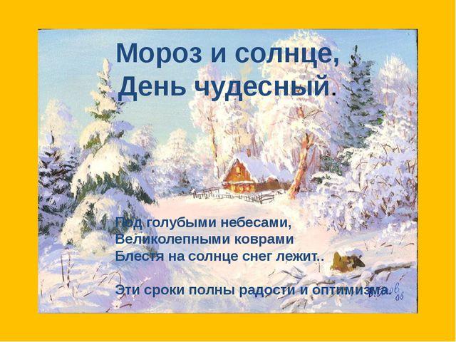 Мороз и солнце, День чудесный. Под голубыми небесами, Великолепными коврами Б...
