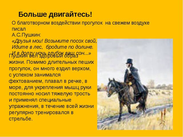 Облаготворном воздействии прогулок на свежем воздухе писал А.С.Пушкин: «Дру...