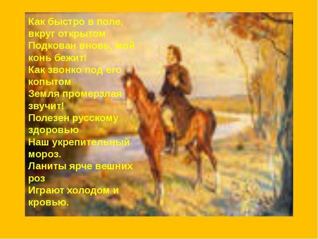 Как быстро в поле, вкруг открытом Подкован вновь, мой конь бежит! Как звонко...