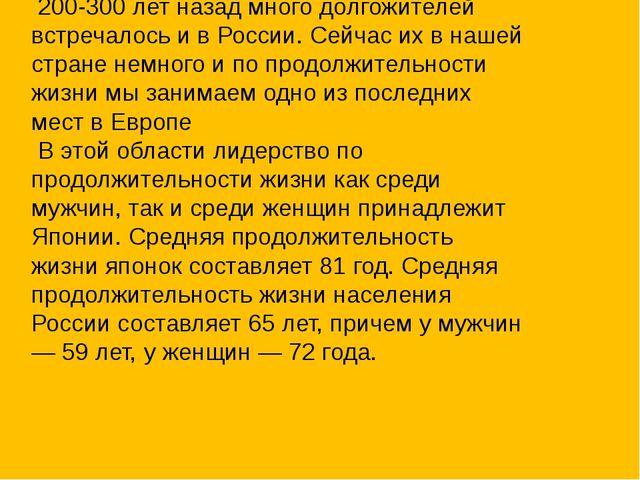 200-300 лет назад много долгожителей встречалось и в России. Сейчас их в наш...