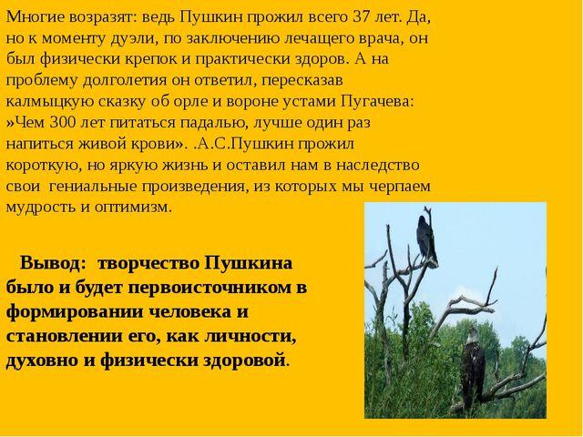 Многие возразят: ведь Пушкин прожил всего 37 лет. Да, но к моменту дуэли, по...