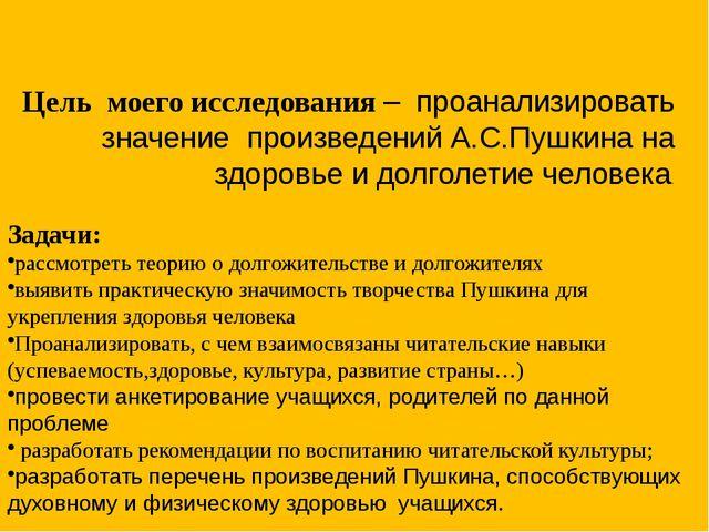 Цель моего исследования – проанализировать значение произведений А.С.Пушкина...