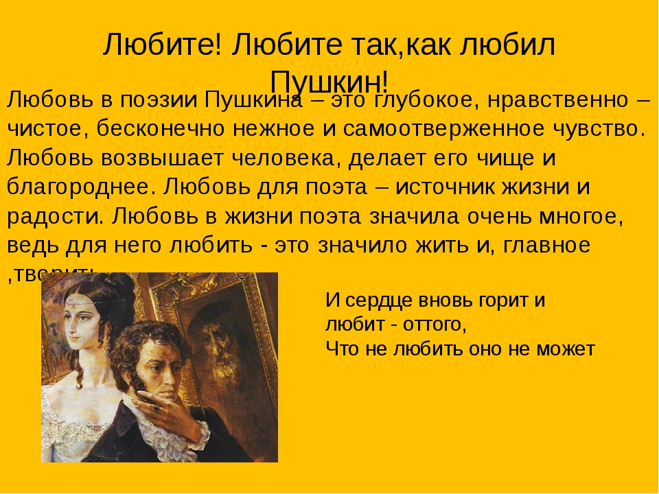 Любите! Любите так,как любил Пушкин! Любовь в поэзии Пушкина – это глубокое,...