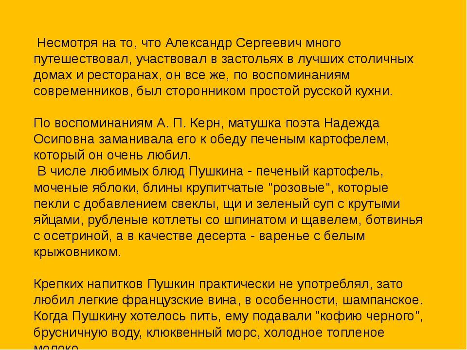 Несмотря на то, что Александр Сергеевич много путешествовал, участвовал в за...