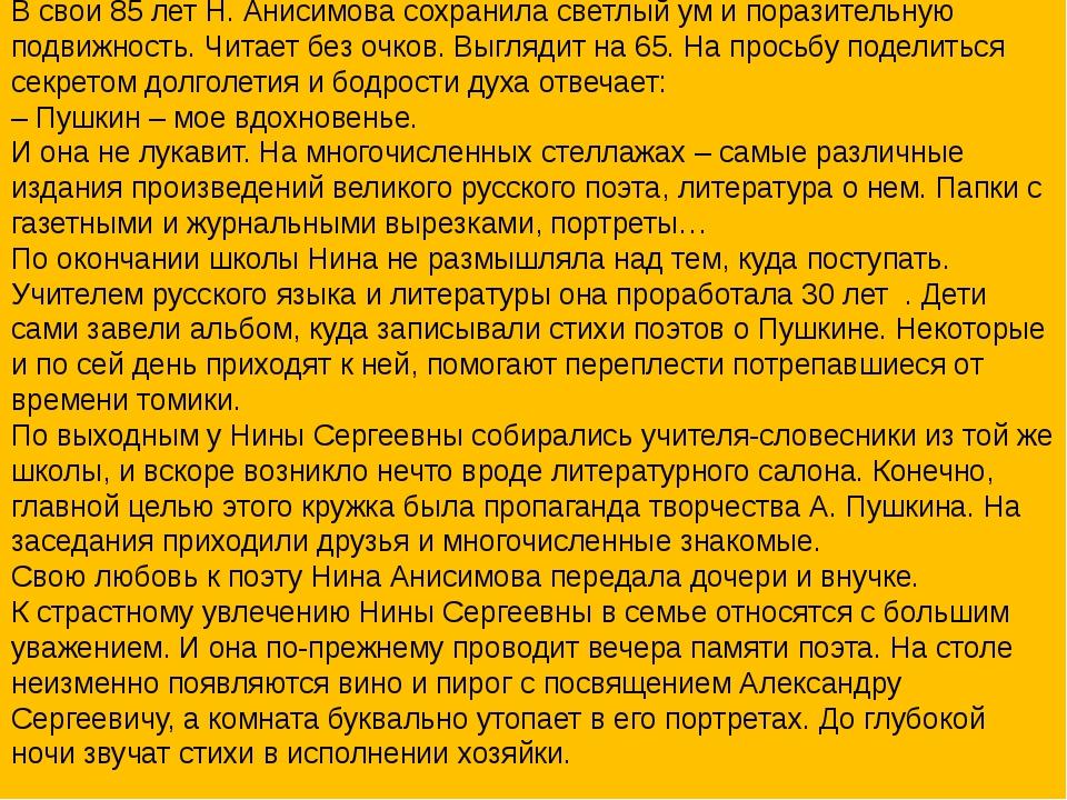 В свои 85 лет Н. Анисимова сохранила светлый ум и поразительную подвижность....