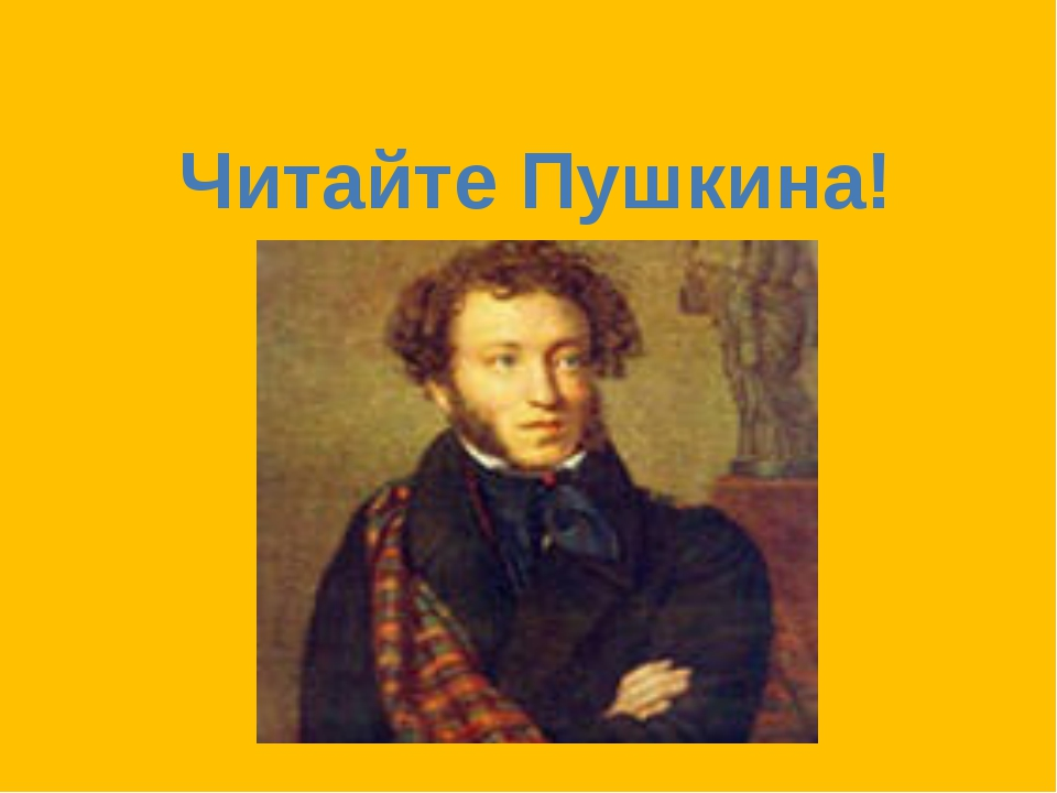 Читайте Пушкина!