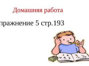 Домашняя работа Упражнение 5 стр.193