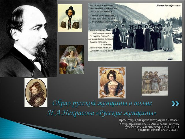 Презентация для урока литературы в 7 классе Автор: Крынина Елена Михайловна,...