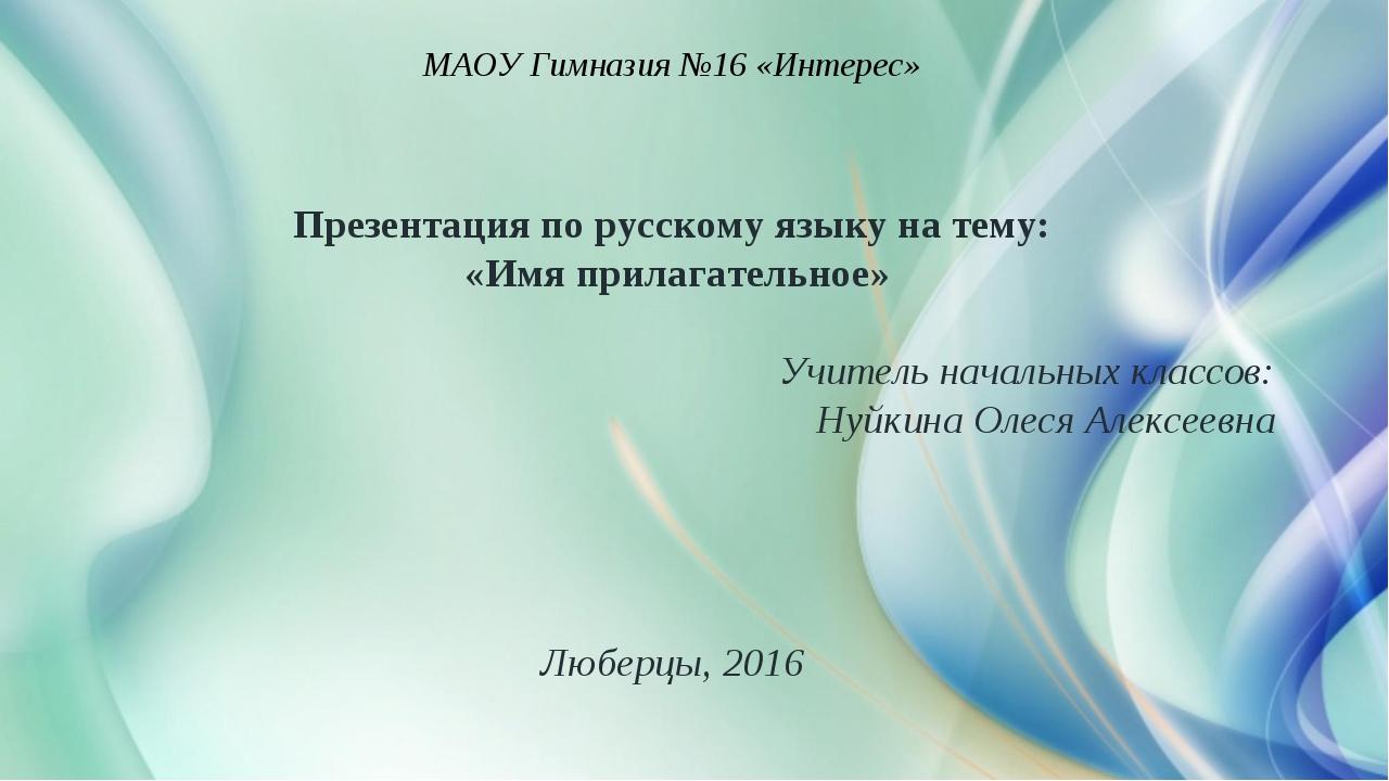 МАОУ Гимназия №16 «Интерес» Презентация по русскому языку на тему: «Имя прила...