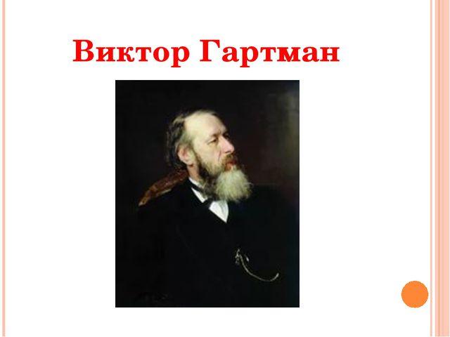 Виктор Гартман