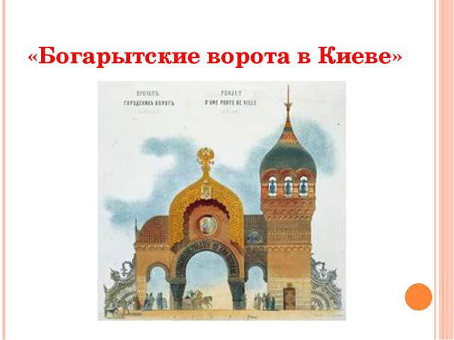 «Богарытские ворота в Киеве»