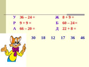 У36 – 24 =Ж8 + 9 = Р9 + 9 =Б60 – 24 = А66 – 20 =Д22 + 8 = 30181