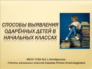 МБОУ СОШ №1 с.Октябрьское Учитель начальных классов Караева Регина Александро