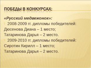 «Русский медвежонок»: 2008-2009 гг. дипломы победителей: Дюсенова Диана – 1 м