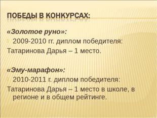 «Золотое руно»: 2009-2010 гг. диплом победителя: Татаринова Дарья – 1 место.