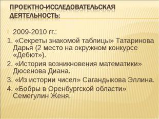 2009-2010 гг.: 1. «Секреты знакомой таблицы» Татаринова Дарья (2 место на окр