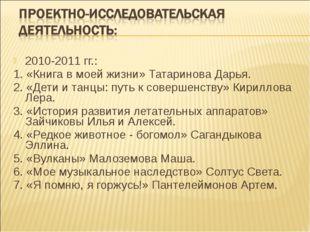 2010-2011 гг.: 1. «Книга в моей жизни» Татаринова Дарья. 2. «Дети и танцы: пу