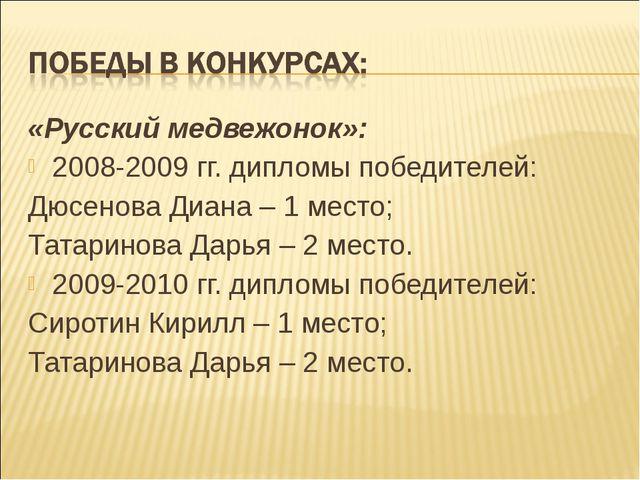 «Русский медвежонок»: 2008-2009 гг. дипломы победителей: Дюсенова Диана – 1 м...