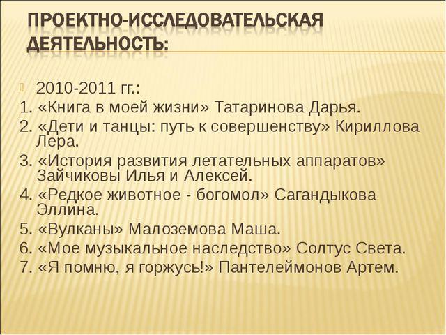 2010-2011 гг.: 1. «Книга в моей жизни» Татаринова Дарья. 2. «Дети и танцы: пу...