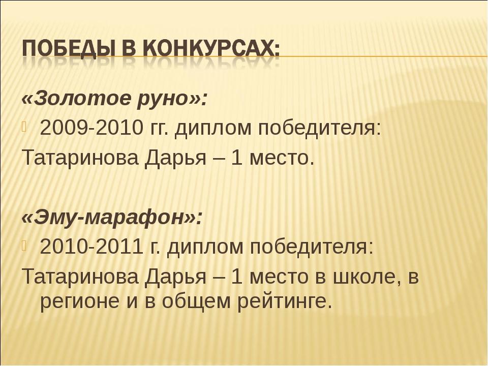 «Золотое руно»: 2009-2010 гг. диплом победителя: Татаринова Дарья – 1 место....