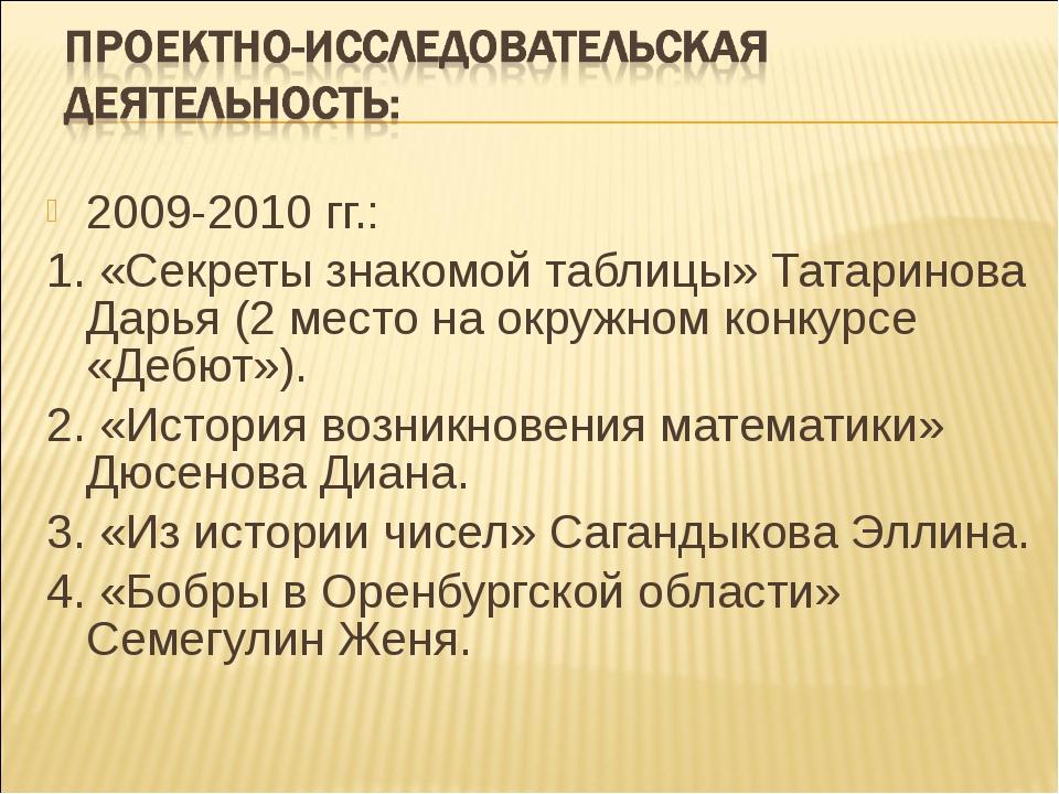 2009-2010 гг.: 1. «Секреты знакомой таблицы» Татаринова Дарья (2 место на окр...