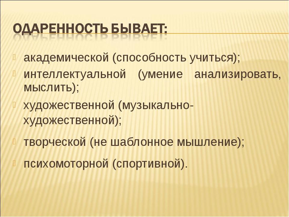 академической (способность учиться); интеллектуальной (умение анализировать,...