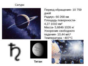 Сатурн Период обращения- 10 759 дней Радиус- 60268км Площадь поверхности-