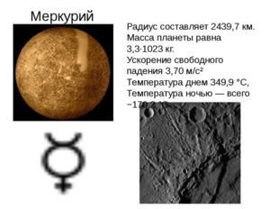 Меркурий Радиуссоставляет 2439,7 км. Масса планеты равна 3,3·1023кг. Ускор