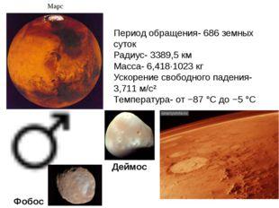 Марс Период обращения- 686 земных суток Радиус- 3389,5 км Масса- 6,418·1023к