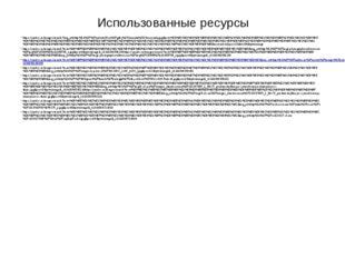 Использованные ресурсы https://yandex.ru/images/search?img_url=http%3A%2F%2Fp