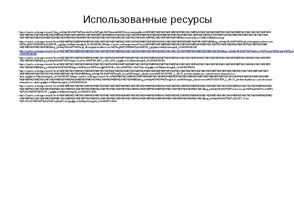 Использованные ресурсы https://yandex.ru/images/search?img_url=http%3A%2F%2Fp...