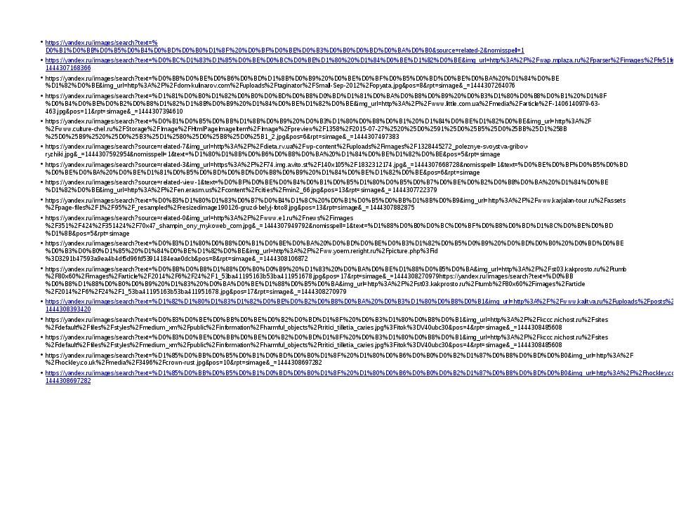 https://yandex.ru/images/search?text=%D0%B1%D0%BB%D0%B5%D0%B4%D0%BD%D0%B0%D1%...