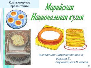 Выполнили: Замалютдинова З., Ильина Е., обучающиеся 8 класса Компьютерные пре