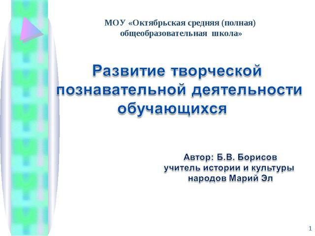 МОУ «Октябрьская средняя (полная) общеобразовательная школа» *