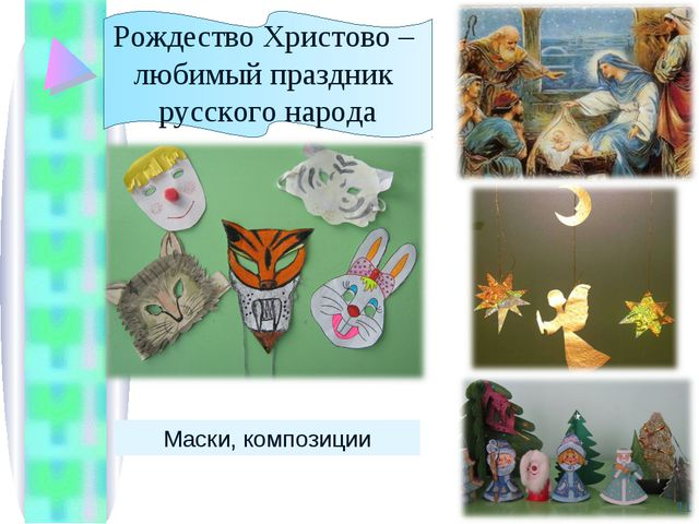 Рождество Христово – любимый праздник русского народа Маски, композиции *