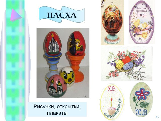 ПАСХА Рисунки, открытки, плакаты *