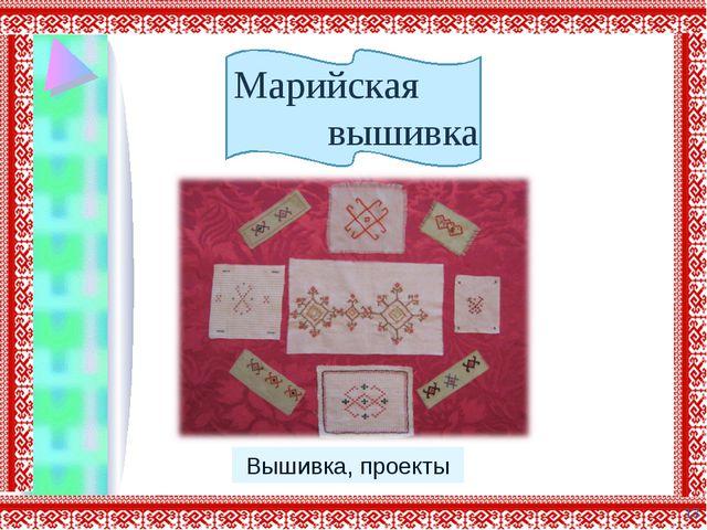 Марийская вышивка Вышивка, проекты *