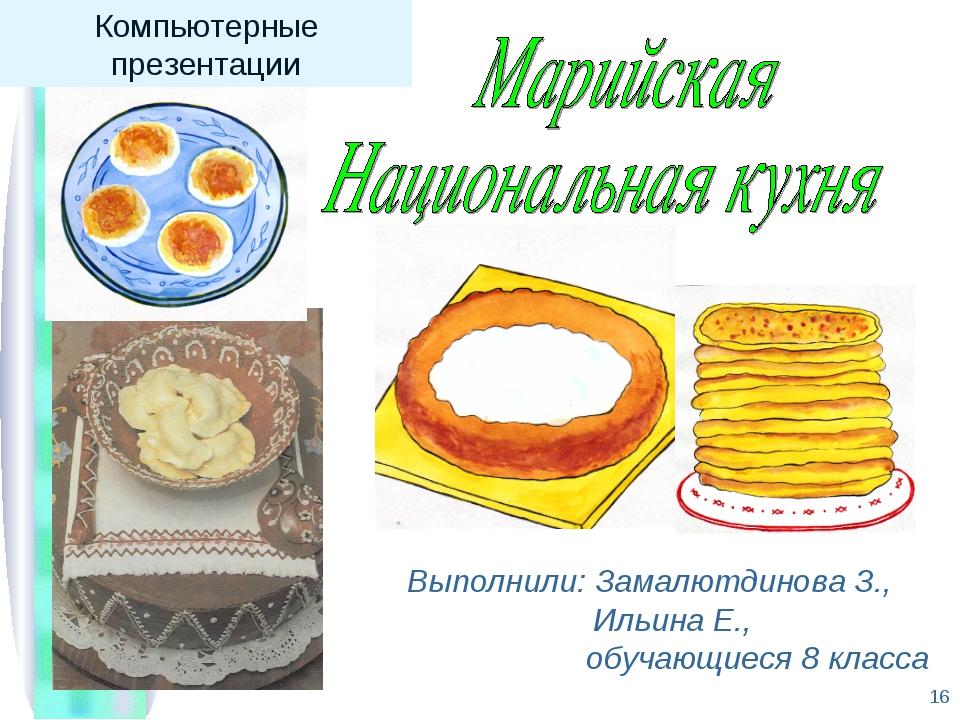 Выполнили: Замалютдинова З., Ильина Е., обучающиеся 8 класса Компьютерные пре...