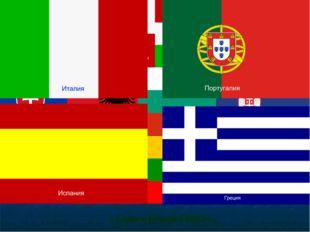 Страны Восточной Европы Страны Южной Европы