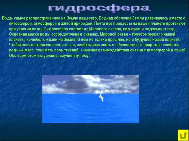 Вода- самое распространенное на Земле вещество. Водная оболочка Земли развива...